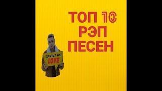 ТОП 10 САМЫХ ПОПУЛЯРНЫХ РЭП ПЕСЕН 2017-18 года