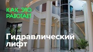 Как работает гидравлический лифт