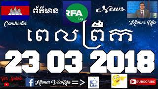 Cambodia News Today With Asia Serey 23 03 2018 By RFA Khmer | Morning News