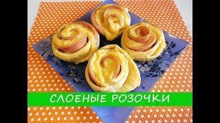 Слоеные розочки с колбасой и сыром   Puff pastry with sausage and cheese