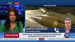 Снегирев о бизнесе боевиков в ОРДЛО: Шахты не затоплены, а заводы не порезаны, все работает