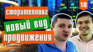 №18 Структура сторителлинга, которая продает, не продавая #300сммсоветов от Тимура Тажетдинова
