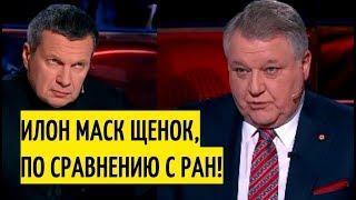 Доктор математических наук Ковальчук рассказал ПРАВДУ о российской науке. Соловьев МЫЧАЛ от шока!