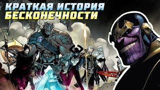 Краткая история Бесконечности | Infinity | Marvel | Танос | Чёрный Орден | Марвел