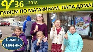Гуляем по магазинам. Папа дома!! Покупки. Бесплатное мороженое. Многодетная семья Савченко