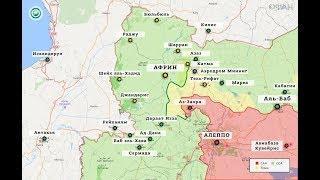 Сирия Новости 21 марта