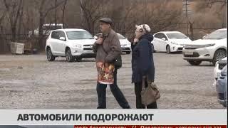 Автомобили подорожают. Новости 28/03/2018. GuberniaTV