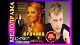 Сериал ВРАЧИХА! Смотреть лучшие Русские мелодрамы онлайн, в хорошем качестве hd