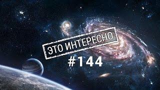 Это интересно 144: 10 необьяснимых космических открытий, сделаных недавно