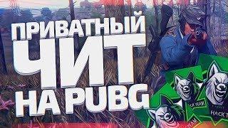 С ЧИТАМИ В PUBG    ТОП 1 УБИЙСТВ     PlayerUnknown's Battlegrounds