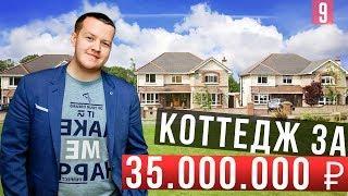 Коттедж за 35 млн, Ты Уникальная, Квартсервис, БЛАНКОМ