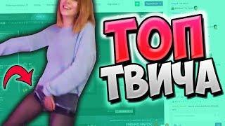 Топ Клипы с Twitch | Сломала Сито!