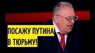Жесть! У Жириновского совсем КРЫША ПОЕХАЛА?! Новый скандал на кремлёвском телеканале!