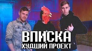 ВПИСКА - ХУДШИЙ ИНТЕРВЬЮ - ПРОЕКТ ЮТУБА