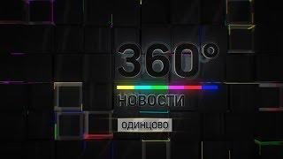 НОВОСТИ ОДИНЦОВО 360° 6.04.2018