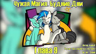 My Little Pony/Фанфик - Чужая Магия. Будние Дни - Глава 9