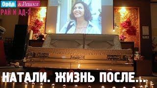 Похороны Натали Неведровой! Орёл и Решка. Рай и Ад-2