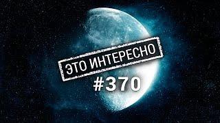 Это интересно 370: Луна. Интересные факты