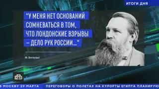 Британская традиция винить во всем Россию восходит к Энгельсу