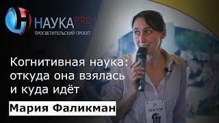 Мария Фаликман - Когнитивная наука: откуда она взялась и куда идёт