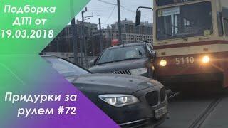 Придурки за рулем выпуск #72 Новый сезон весна 2018 /Idiots drivers part Spring 2018 Злой Йожык TV