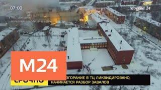 В кемеровском ТЦ Зимняя Вишня начали разбор завалов - Москва 24