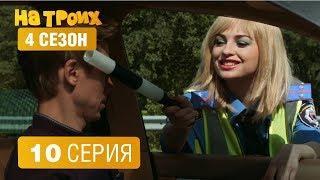 На троих - 4 сезон 10 серия | ЮМОР ICTV