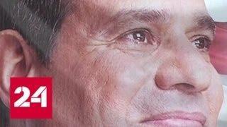 На выборах в Египте побеждает действующий президент - Россия 24
