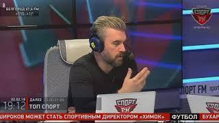 Плетикоса и Розанов на Спорт Фм / 100% Футбола с Кытмановым/ 02.02.18