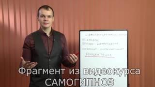 Обучение гипнозу- СЕКРЕТ ВНУШЕНИЯ!