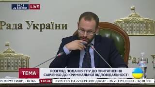 Регламентный комитет дал согласие на арест Савченко