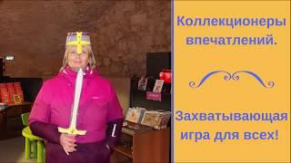 Коллекционеры впечатлений.  Захватывающая игра для всех! Впечатления с Ольга Хильченко.