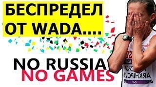 СРОЧНАЯ новость! CA$ отклонил апелляции российских спортсменов! Такого ПОЗОРА ещё не было!