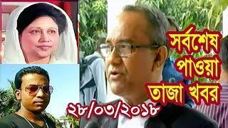 Bangla news today 28 March 2018 Bangladeshi latest news today bangla update bd news all bangla news