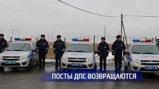 На трассе Оренбург-Орск у поворота на Гай открыли стационарный пост ДПС