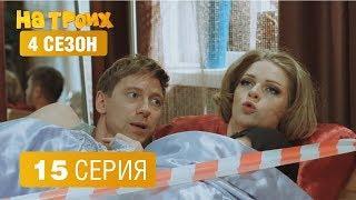 На троих - НОВАЯ СЕРИЯ 2018 - 4 сезон 15 серия | ЮМОР ICTV