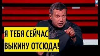 """""""Закрой свой ГРЯЗНЫЙ рот!"""" Соловьев не смог сдержаться, когда речь зашла о еврейском вопросе"""