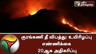 Death toll in Kurangani forest fire incident increased to 20