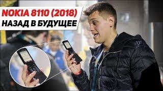 Nokia 8110 (2018) и другие новинки Nokia с MWC 2018. Назад в Будущее...