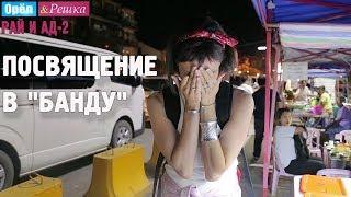 Испытание Натали Неведровой в Янгоне! Орёл и Решка. Рай и Ад-2