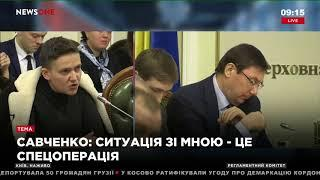 """Савченко: зная, какое """"кино"""" вы будете крутить, мне терять было нечего 22.03.18"""