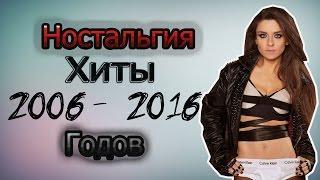 НОСТАЛЬГИЯ / ХИТЫ 2006 - 2016 ГОДОВ