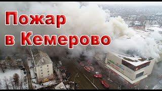 Пожар в Кемерово: Более 40 погибших
