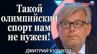 Дмитрий Куликов: Такой олимпийский спорт нам не нужен! В нем нет никакого смысла