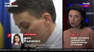 Вера Савченко: если Надежду будут принудительно кормить – им конец! 31.03.18