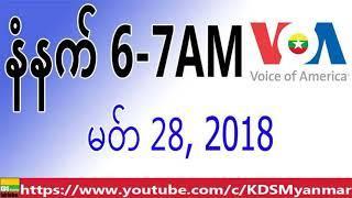 VOA Burmese News, Morning March 28, 2018