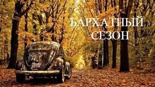 Осень | Красота природы и натюрморты с ароматом осени (фото) | HD