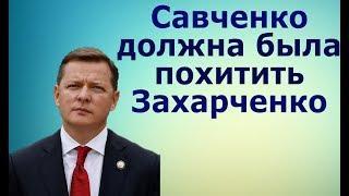 Ситуация с Савченко - это самое большое разочарование, - Ляшко