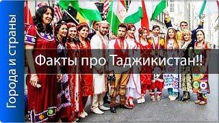 Интересные факты о Таджикистане! ТОП 10!