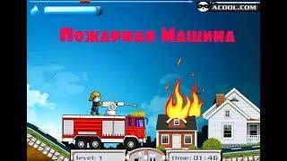 Мультик про Машинку Пожарная #Машина Тушит Пожар
